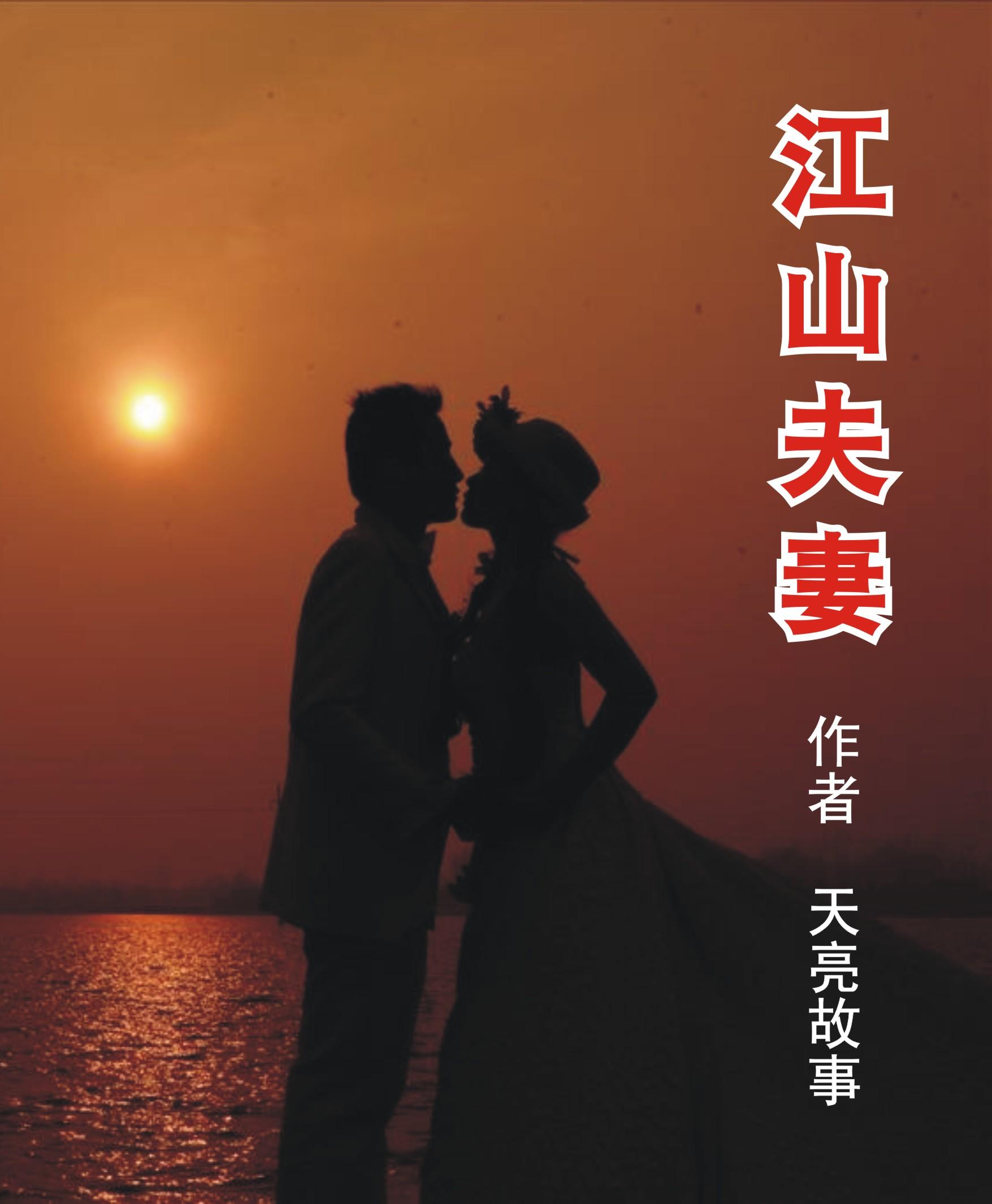 【轻舞】江山夫妻(诗歌)