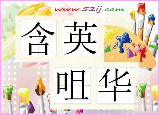 """【荷塘""""冬之恋曲""""征文】含英咀华(散文)"""